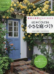 小黒晃『はじめてでもできる 小さな庭づくり』