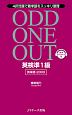 ODD ONE OUT 英検準1級 英単語2000 4択問題で難単語をスッキリ整理