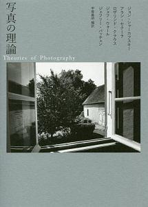 写真の理論