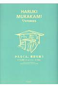 『かえるくん、東京を救う HARUKI MURAKAMI 9STORIES』クリスチャン・デュゲイ