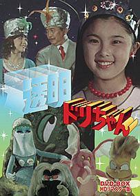 透明ドリちゃん BOX HDリマスター版