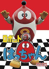 ロボット8ちゃん BOX デジタルリマスター版