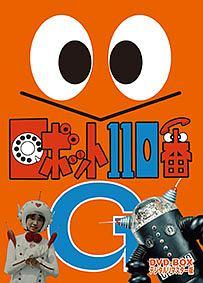 畠山豊彦『ロボット110番 BOX デジタルリマスター版』