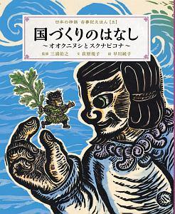 『国づくりのはなし~オオクニヌシとスクナビコナ~ 日本の神話 古事記えほん5』荻原規子