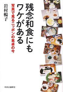残念和食にもワケがある 写真で見るニッポンの食卓の今