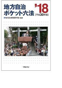 地方自治ポケット六法 平成30年