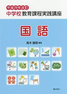 中学校教育課程実践講座 国語 平成29年改訂