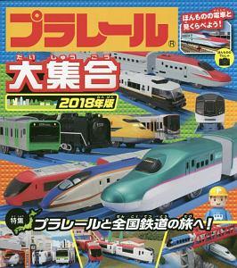 プラレール大集合 2018 特集:プラレールと全国鉄道の旅へ!