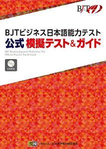 BJTビジネス日本語能力テスト 公式 模擬テスト&ガイド CD付き