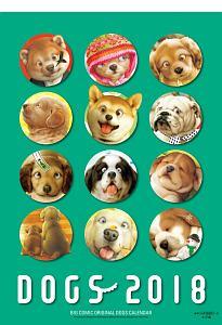 ビッグコミックオリジナル 村松誠 犬カレンダー 2018