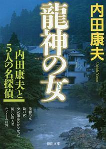 龍神の女-ひと- 内田康夫と5人の名探偵