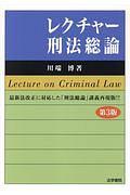 レクチャー刑法総論<第3版>