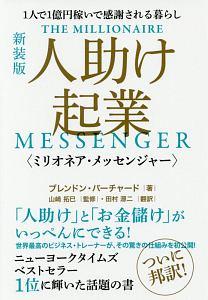 人助け起業〈ミリオネア・メッセンジャー〉<新装版>