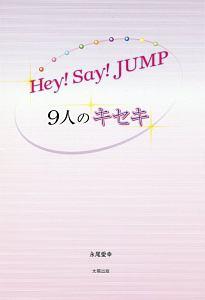 Hey!Say!JUMP 9人のキセキ