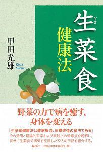 生菜食健康法<新装版>