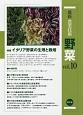 最新・農業技術 野菜 特集:イタリア野菜の生理と栽培 (10)
