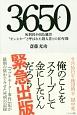"""3650 死刑囚小田島鐵男 """"モンスター""""と呼ばれた殺人者との10年間"""