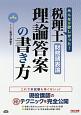 税理士 財務諸表論 理論答案の書き方<第4版>