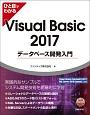 ひと目でわかる Visual Basic2017 データベース開発入門