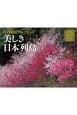 竹内敏信セレクション 美しき日本列島カレンダー 2018
