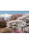 今森光彦が見つめるニッポンの里山 カレンダー 2018