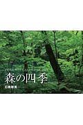 森の四季カレンダー 2018