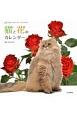 猫と花のカレンダー 2018
