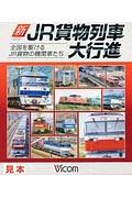 新・JR貨物列車大行進 列車大行進BDシリーズ