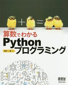 算数でわかる Pythonプログラミング