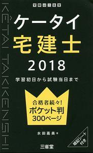 ケータイ宅建士 2018