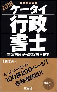 ケータイ行政書士 2018