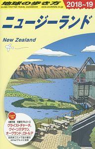地球の歩き方 ニュージーランド 2018~2019