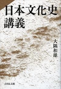 『日本文化史講義』大隅和雄