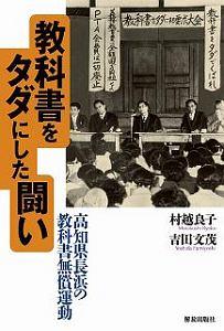 村越良子『教科書をタダにした闘い』
