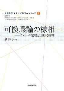 可換環論の様相 大学数学スポットライト・シリーズ7