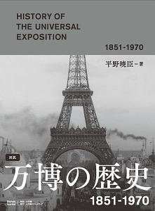 『図説・万博の歴史 1851-1970』平野暁臣