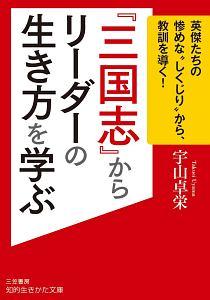 『『三国志』からリーダーの生き方を学ぶ』宇山卓栄