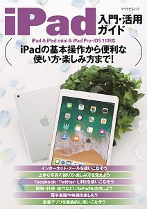 iPad 入門・活用ガイド