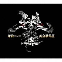 牙狼<GARO>黄金歌集III 牙狼響