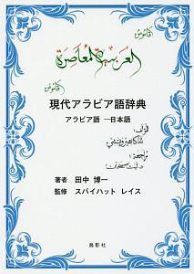 スバイハット レイス『現代アラビア語辞典』