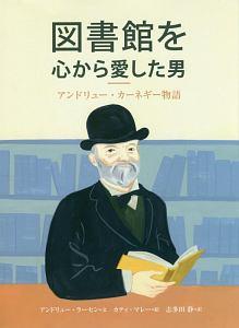 志多田静『図書館を心から愛した男 アンドリュー・カーネギー物語』