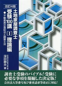 深田静夫『土地家屋調査士受験100講<改訂4版> 理論編』