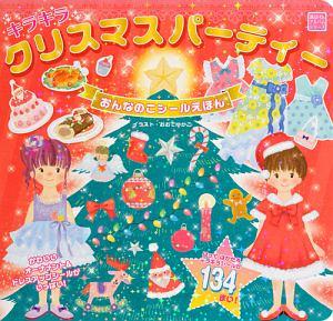 キラキラクリスマスパーティ おんなのこシールえほん 知育アルバム