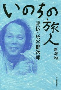 『いのちの旅人 評伝・灰谷健次郎』白井晃