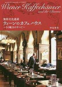 沖島博美『無形文化遺産 ウィーンのカフェハウス』