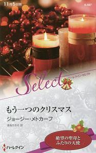 もう一つのクリスマス