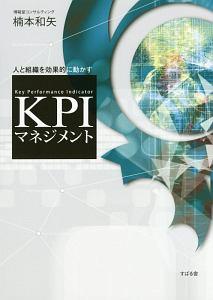 顧客インサイトから発想するKPIマネジメント(仮)