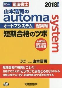 司法書士 山本浩司のautoma system 総集編 短期合格のツボ 2018