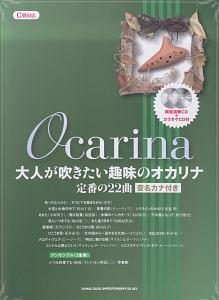 ゲイン『大人が吹きたい趣味のオカリナ 定番の22曲 音名カナ付き C管対応 模範演奏CD+カラオケCD付』