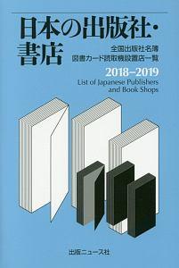 日本の出版社・書店 全国出版社名簿 図書カード読取機設置店一覧 2018-2019